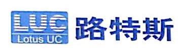 汕头市路特斯信息科技有限公司 最新采购和商业信息