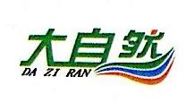 郑州大自然生活用品有限公司 最新采购和商业信息