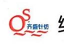 绍兴市齐盛针纺有限公司 最新采购和商业信息