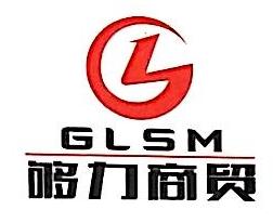 广西南宁够力商贸有限公司 最新采购和商业信息