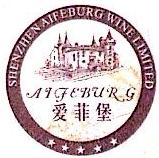 深圳市爱菲堡酒业有限公司 最新采购和商业信息