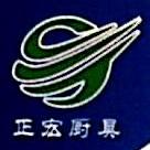 上海正宏厨房设备有限公司