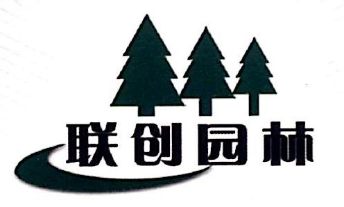 中山市联创园林有限公司 最新采购和商业信息