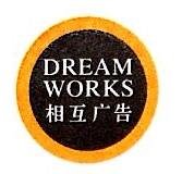 深圳市相互广告有限公司 最新采购和商业信息