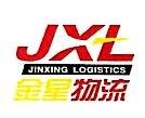 宁波金星港通物流有限公司 最新采购和商业信息