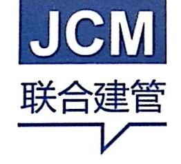 联合建管(北京)国际工程科技有限责任公司 最新采购和商业信息