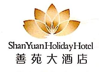 天津善苑餐饮有限公司 最新采购和商业信息
