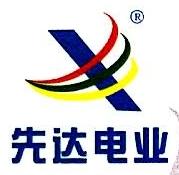 广东先达电业股份有限公司