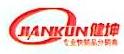 酒泉健坤商贸有限责任公司 最新采购和商业信息