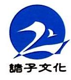杭州诸子文化创意有限公司