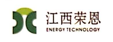 江西荣恩能源科技有限公司 最新采购和商业信息