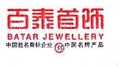 深圳市百泰金艺科技有限公司 最新采购和商业信息