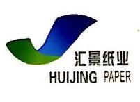 贵州汇景纸业有限公司 最新采购和商业信息