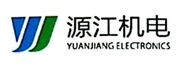 深圳市源江机电设备有限公司 最新采购和商业信息