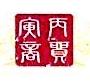 潍坊寅丙商贸有限公司 最新采购和商业信息