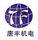 西安唐丰机电设备有限公司 最新采购和商业信息