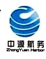 湖南省中源航务工程有限责任公司