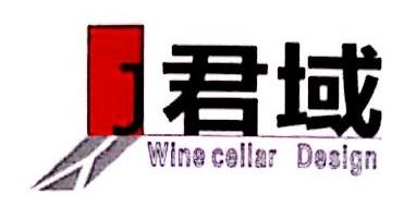 深圳市君域酒窖设计有限公司 最新采购和商业信息