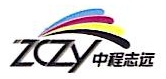北京中程志远科技有限公司 最新采购和商业信息
