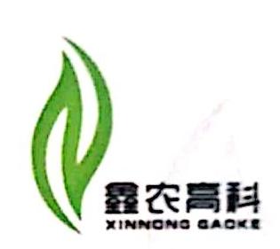 福建鑫农高科农业经济开发有限公司