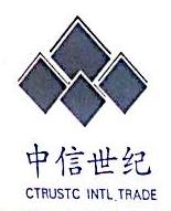 青岛中信世纪国际贸易有限公司 最新采购和商业信息