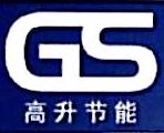 宁夏高升节能电机有限公司