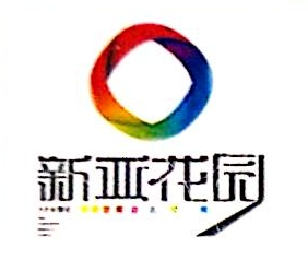 武汉市新亚置业有限公司