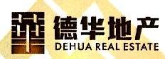 广西德华房地产投资有限公司 最新采购和商业信息