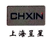 上海呈星电气有限公司 最新采购和商业信息
