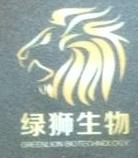 云南绿狮生物科技有限公司