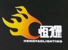 河南恒耀照明工程有限公司 最新采购和商业信息