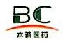 安徽省本诚医药科技有限公司