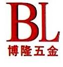 中山市博隆五金塑料制品有限公司 最新采购和商业信息