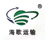 杭州海歌运输有限公司