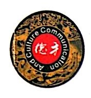 深圳市德才文化传播有限公司 最新采购和商业信息