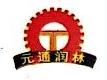 北京元通润林科技有限公司