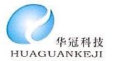 河南华冠电子科技有限公司 最新采购和商业信息