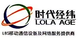 深圳市时代经纬科技有限公司 最新采购和商业信息