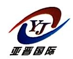 广州亚晋国际货运代理有限公司