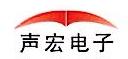 江西声宏电子有限公司 最新采购和商业信息