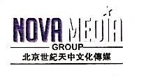 北京世纪天中文化传媒有限公司 最新采购和商业信息