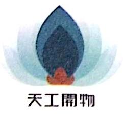 深圳市天工开物科技发展有限公司 最新采购和商业信息