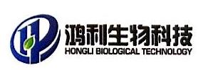 甘肃鸿利生物科技有限公司 最新采购和商业信息