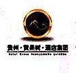 贵州黄果树婚庆摄影服务有限公司 最新采购和商业信息