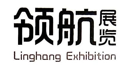 沈阳领航展览展示有限公司 最新采购和商业信息