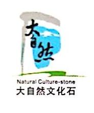 曲阳县大自然石材有限公司