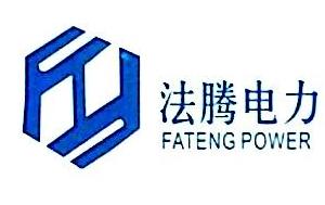 上海法腾电力科技有限公司 最新采购和商业信息