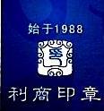 武汉市利商刻字社 最新采购和商业信息