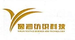 厦门市逸润纺织科技有限公司 最新采购和商业信息