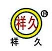 山西省芮城县泉鑫祥和胶管有限公司 最新采购和商业信息